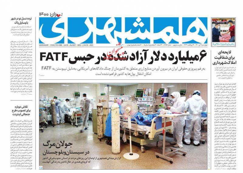 عناوین اخبار روزنامه همشهری در روز چهارشنبه ۹ تیر