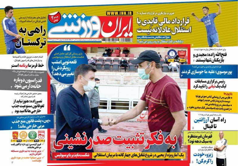 عناوین اخبار روزنامه ایران ورزشی در روز چهارشنبه ۹ تیر