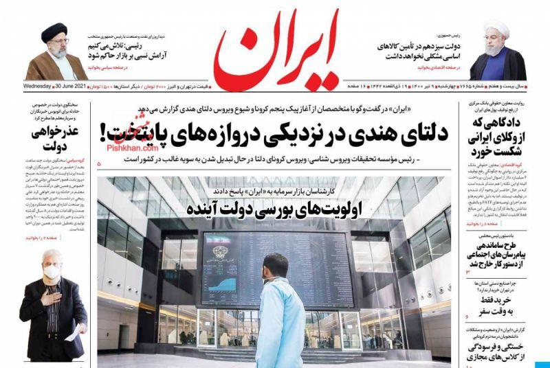 عناوین اخبار روزنامه ایران در روز چهارشنبه ۹ تیر