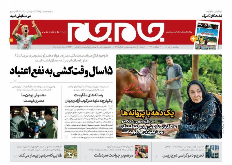 عناوین اخبار روزنامه جام جم در روز چهارشنبه ۹ تیر