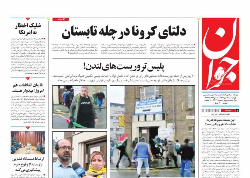 عناوین اخبار روزنامه جوان در روز چهارشنبه ۹ تیر