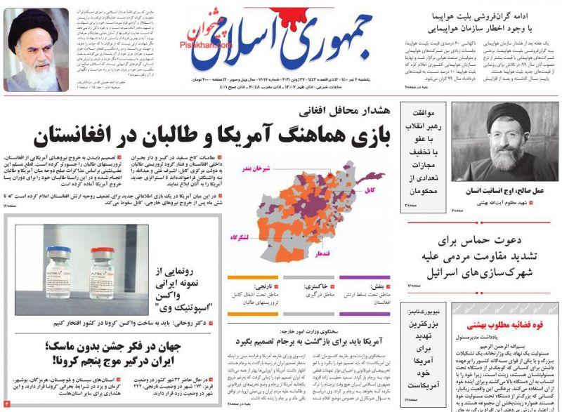 عناوین اخبار روزنامه جمهوری اسلامی در روز چهارشنبه ۹ تیر