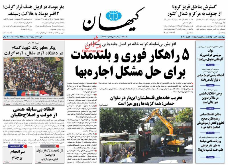 عناوین اخبار روزنامه کيهان در روز چهارشنبه ۹ تیر