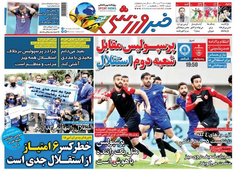 عناوین اخبار روزنامه خبر ورزشی در روز چهارشنبه ۹ تیر