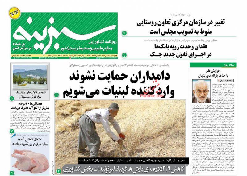 عناوین اخبار روزنامه سبزینه در روز چهارشنبه ۹ تیر
