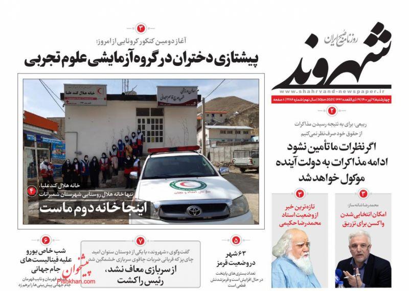 عناوین اخبار روزنامه شهروند در روز چهارشنبه ۹ تیر