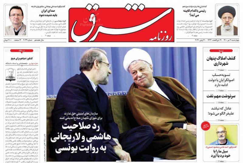 عناوین اخبار روزنامه شرق در روز چهارشنبه ۹ تیر
