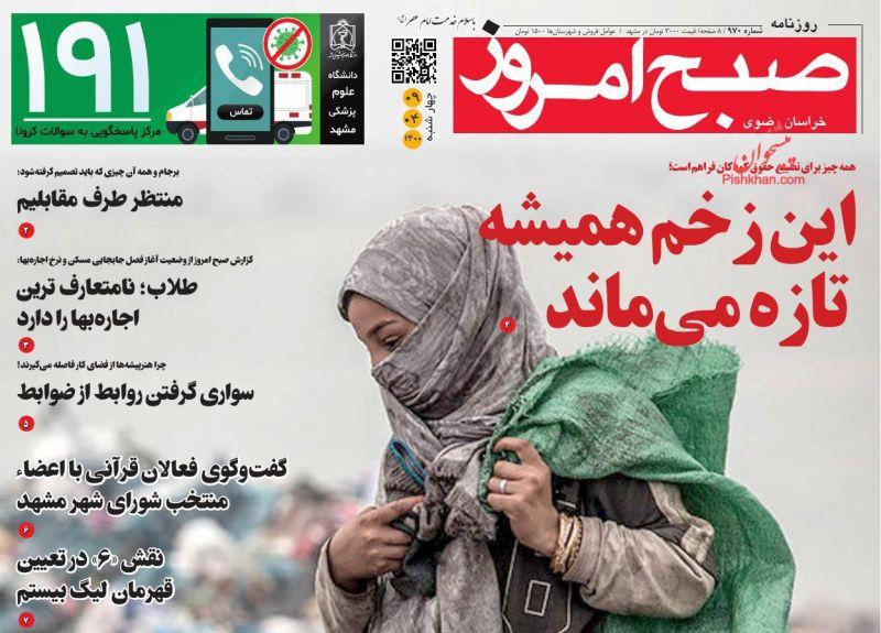 عناوین اخبار روزنامه صبح امروز در روز چهارشنبه ۹ تیر
