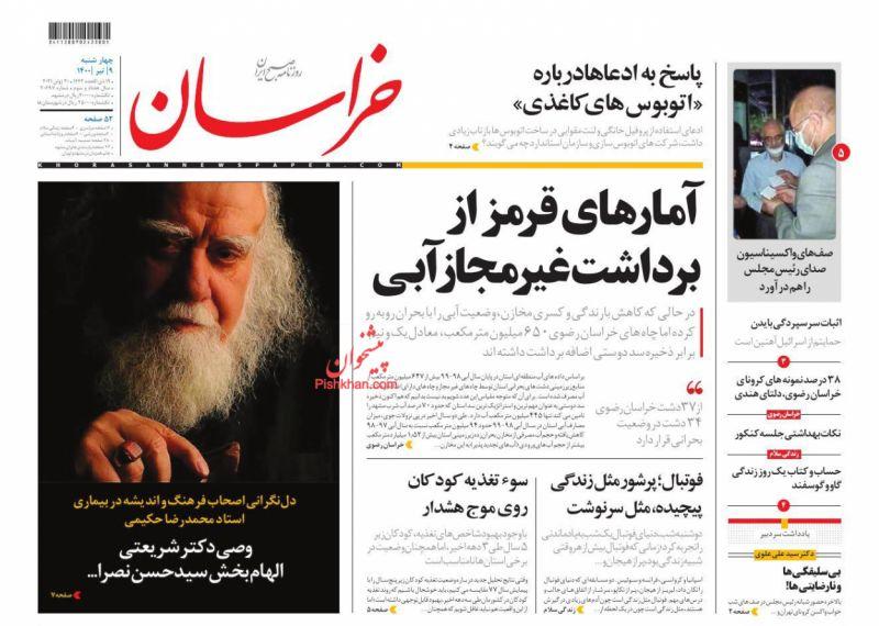 عناوین اخبار روزنامه خراسان در روز چهارشنبه ۹ تیر