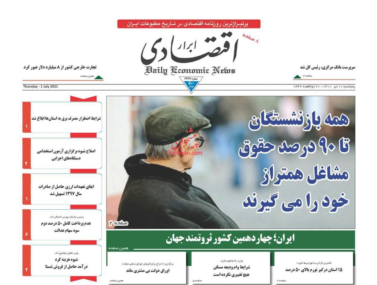 عناوین اخبار روزنامه ابرار اقتصادی در روز پنجشنبه ۱۰ تیر