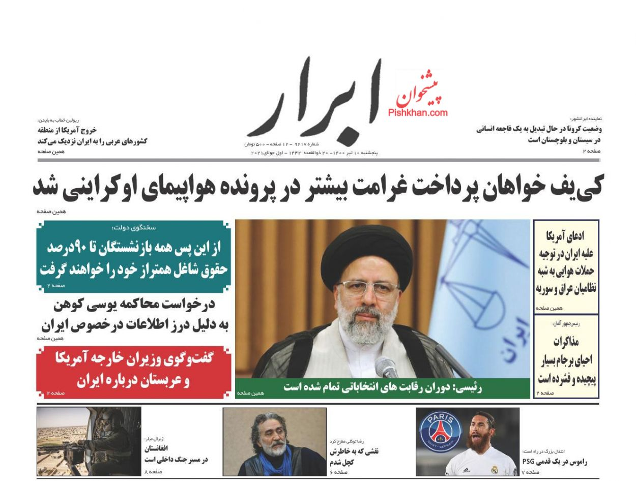 عناوین اخبار روزنامه ابرار در روز پنجشنبه ۱۰ تیر