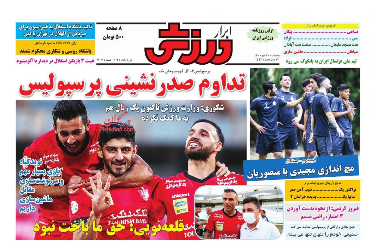 عناوین اخبار روزنامه ابرار ورزشى در روز پنجشنبه ۱۰ تیر