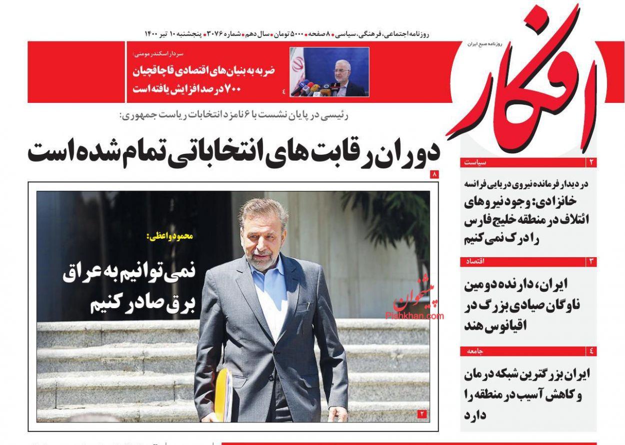 عناوین اخبار روزنامه افکار در روز پنجشنبه ۱۰ تیر