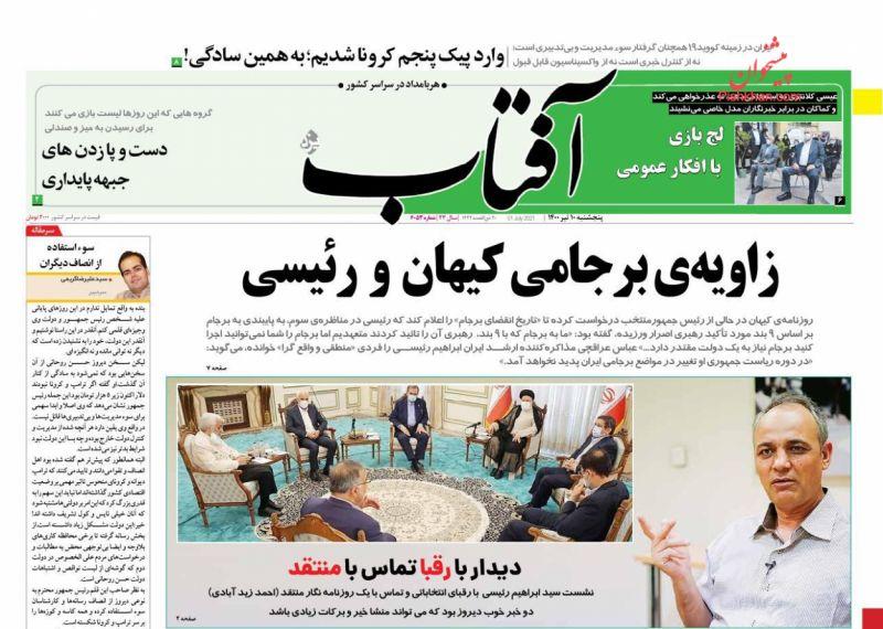 عناوین اخبار روزنامه آفتاب یزد در روز پنجشنبه ۱۰ تیر