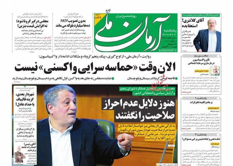 عناوین اخبار روزنامه آرمان ملی در روز پنجشنبه ۱۰ تیر