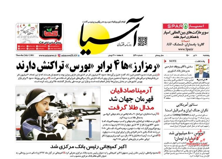 عناوین اخبار روزنامه آسیا در روز پنجشنبه ۱۰ تیر