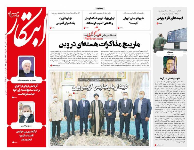 عناوین اخبار روزنامه ابتکار در روز پنجشنبه ۱۰ تیر