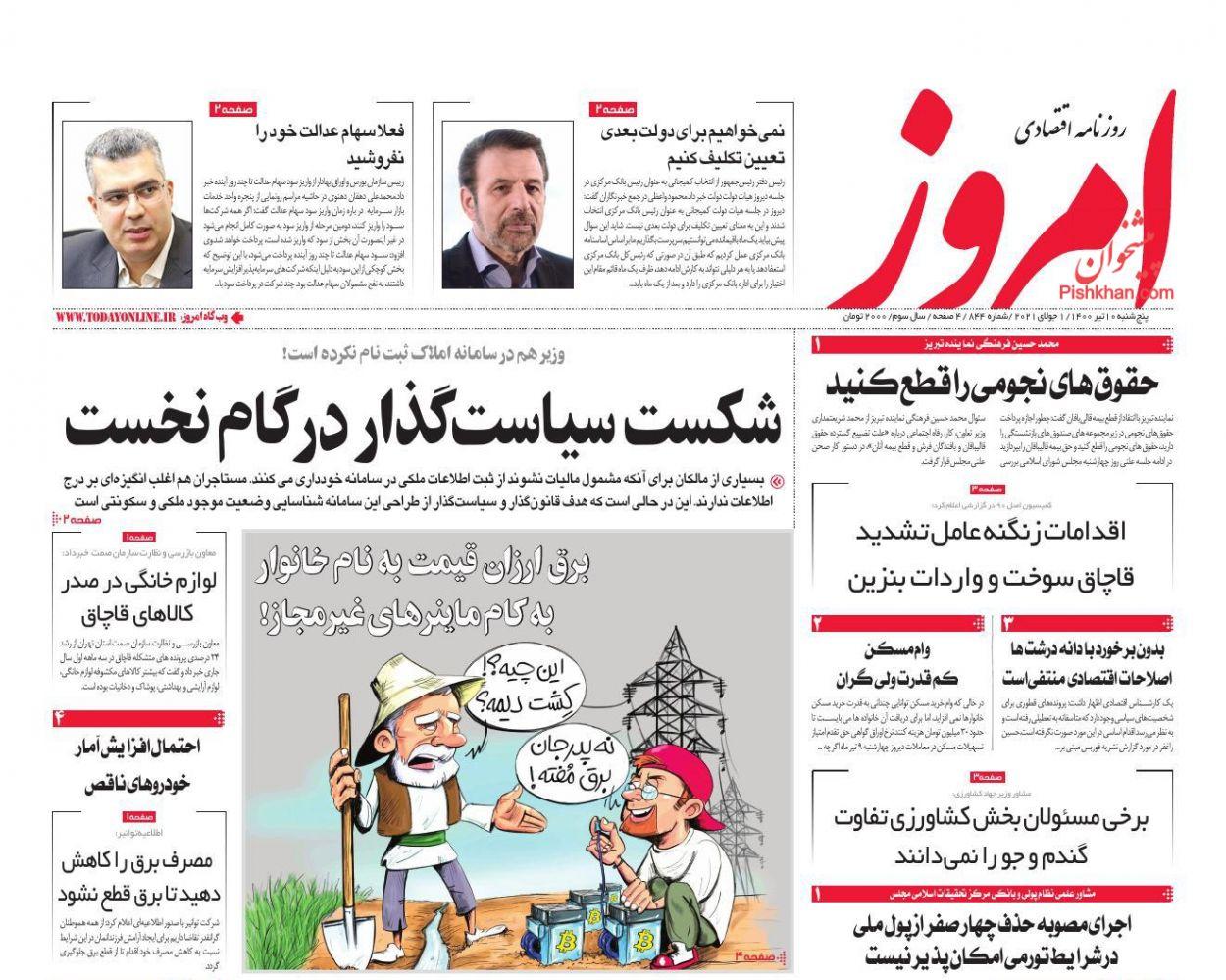 عناوین اخبار روزنامه امروز در روز پنجشنبه ۱۰ تیر