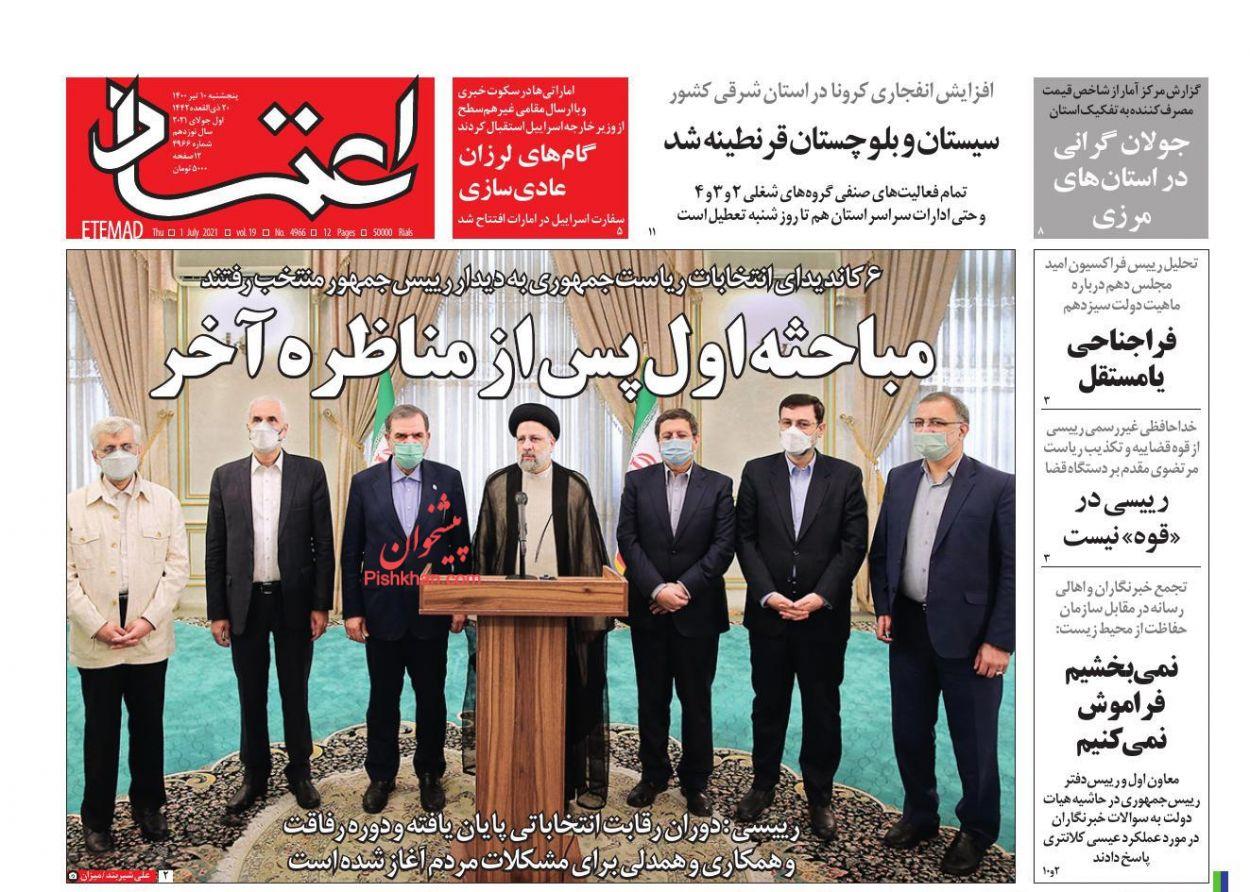 عناوین اخبار روزنامه اعتماد در روز پنجشنبه ۱۰ تیر