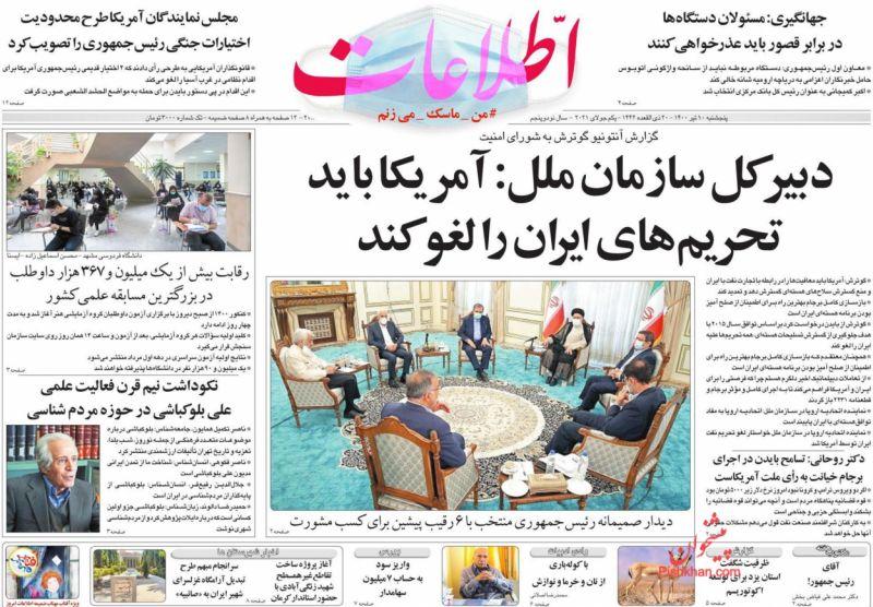 عناوین اخبار روزنامه اطلاعات در روز پنجشنبه ۱۰ تیر