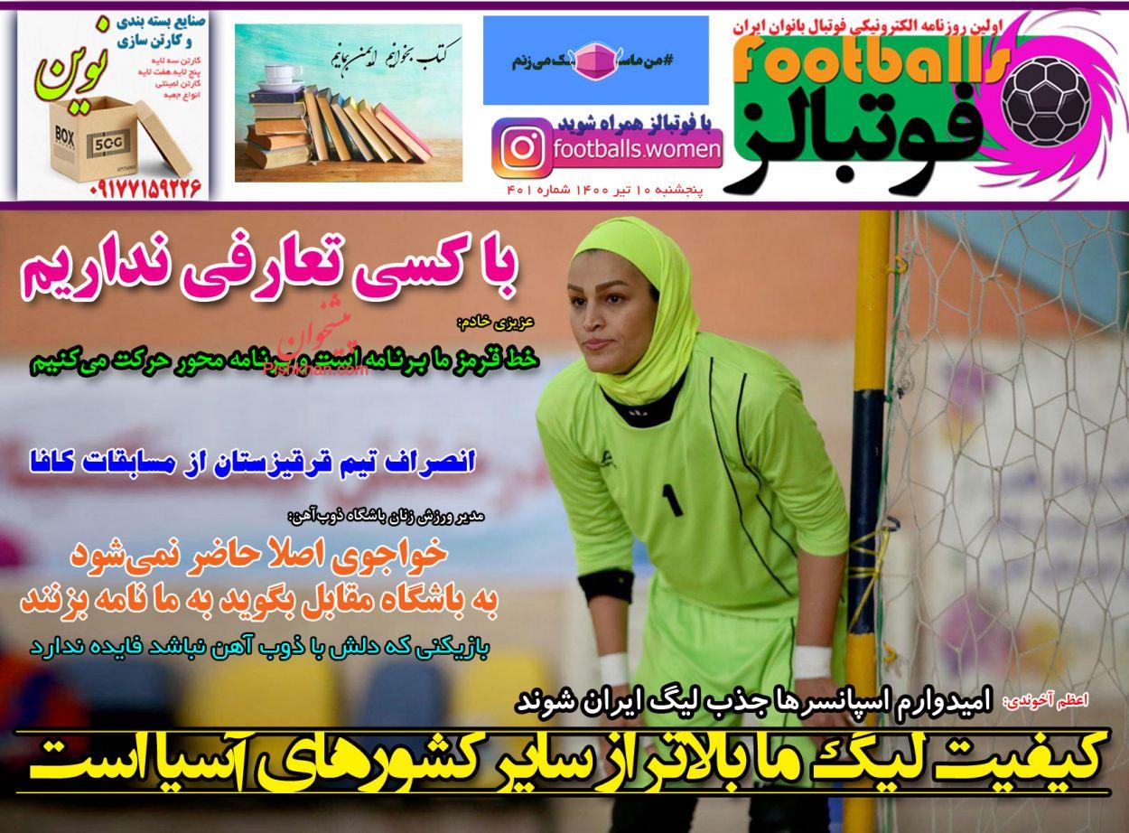 عناوین اخبار روزنامه فوتبالز در روز پنجشنبه ۱۰ تیر