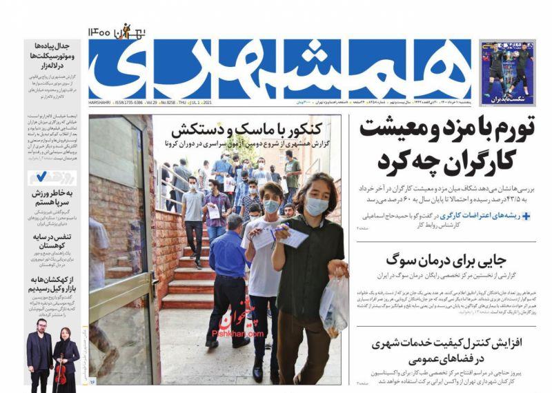 عناوین اخبار روزنامه همشهری در روز پنجشنبه ۱۰ تیر