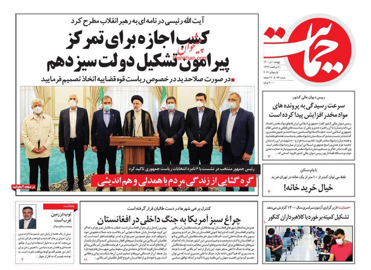 عناوین اخبار روزنامه حمایت در روز پنجشنبه ۱۰ تیر