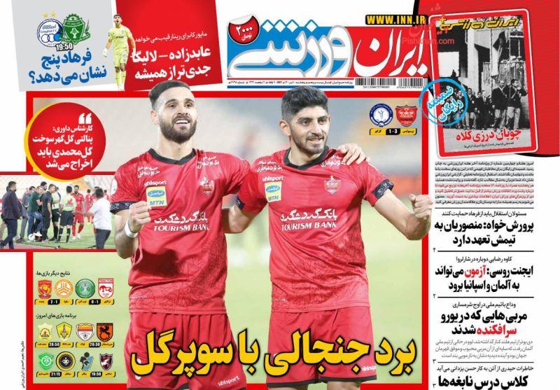 عناوین اخبار روزنامه ایران ورزشی در روز پنجشنبه ۱۰ تیر