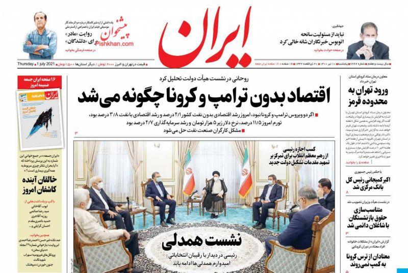 عناوین اخبار روزنامه ایران در روز پنجشنبه ۱۰ تیر