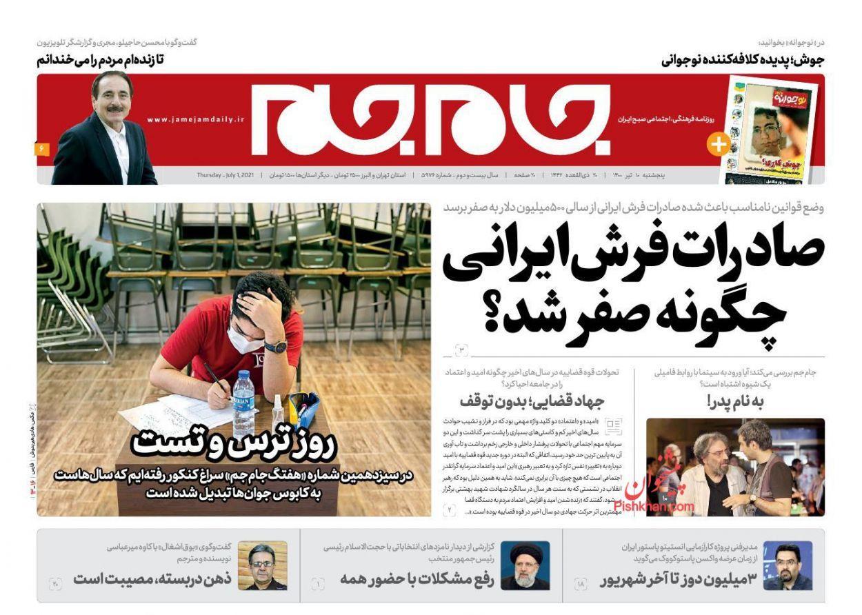 عناوین اخبار روزنامه جام جم در روز پنجشنبه ۱۰ تیر