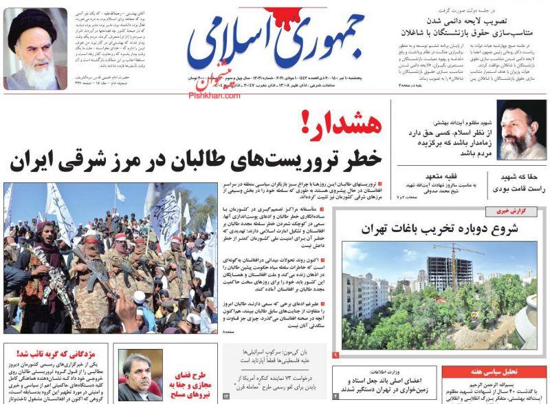 عناوین اخبار روزنامه جمهوری اسلامی در روز پنجشنبه ۱۰ تیر