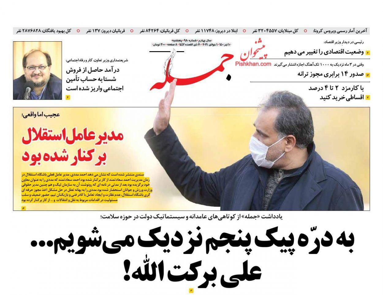 عناوین اخبار روزنامه جمله در روز پنجشنبه ۱۰ تیر