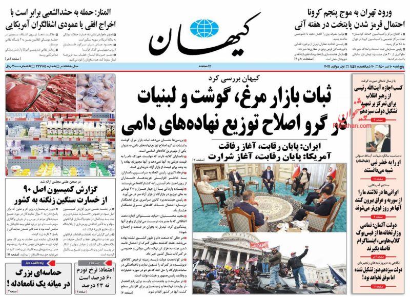عناوین اخبار روزنامه کيهان در روز پنجشنبه ۱۰ تیر