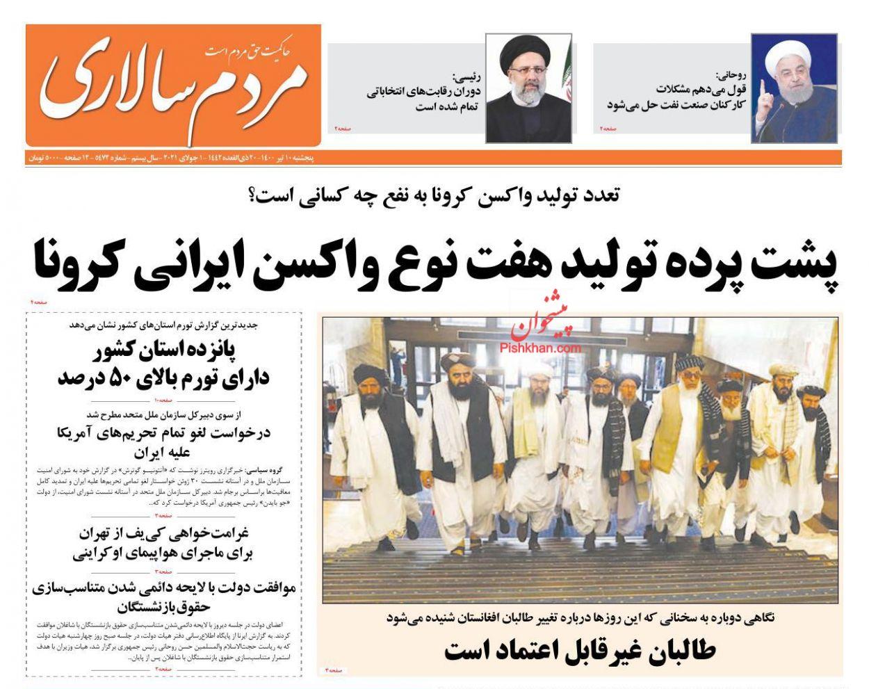 عناوین اخبار روزنامه مردم سالاری در روز پنجشنبه ۱۰ تیر