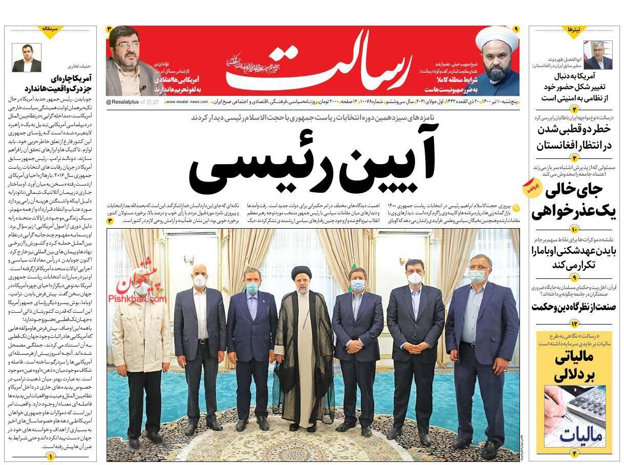 عناوین اخبار روزنامه رسالت در روز پنجشنبه ۱۰ تیر