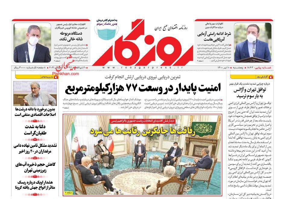 عناوین اخبار روزنامه روزگار در روز پنجشنبه ۱۰ تیر