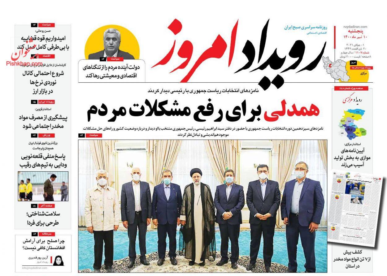 عناوین اخبار روزنامه رویداد امروز در روز پنجشنبه ۱۰ تیر