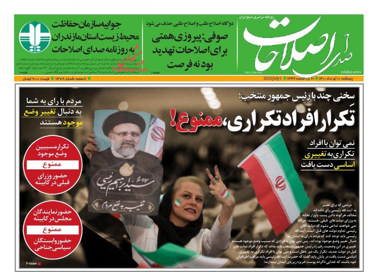 عناوین اخبار روزنامه صدای اصلاحات در روز پنجشنبه ۱۰ تیر