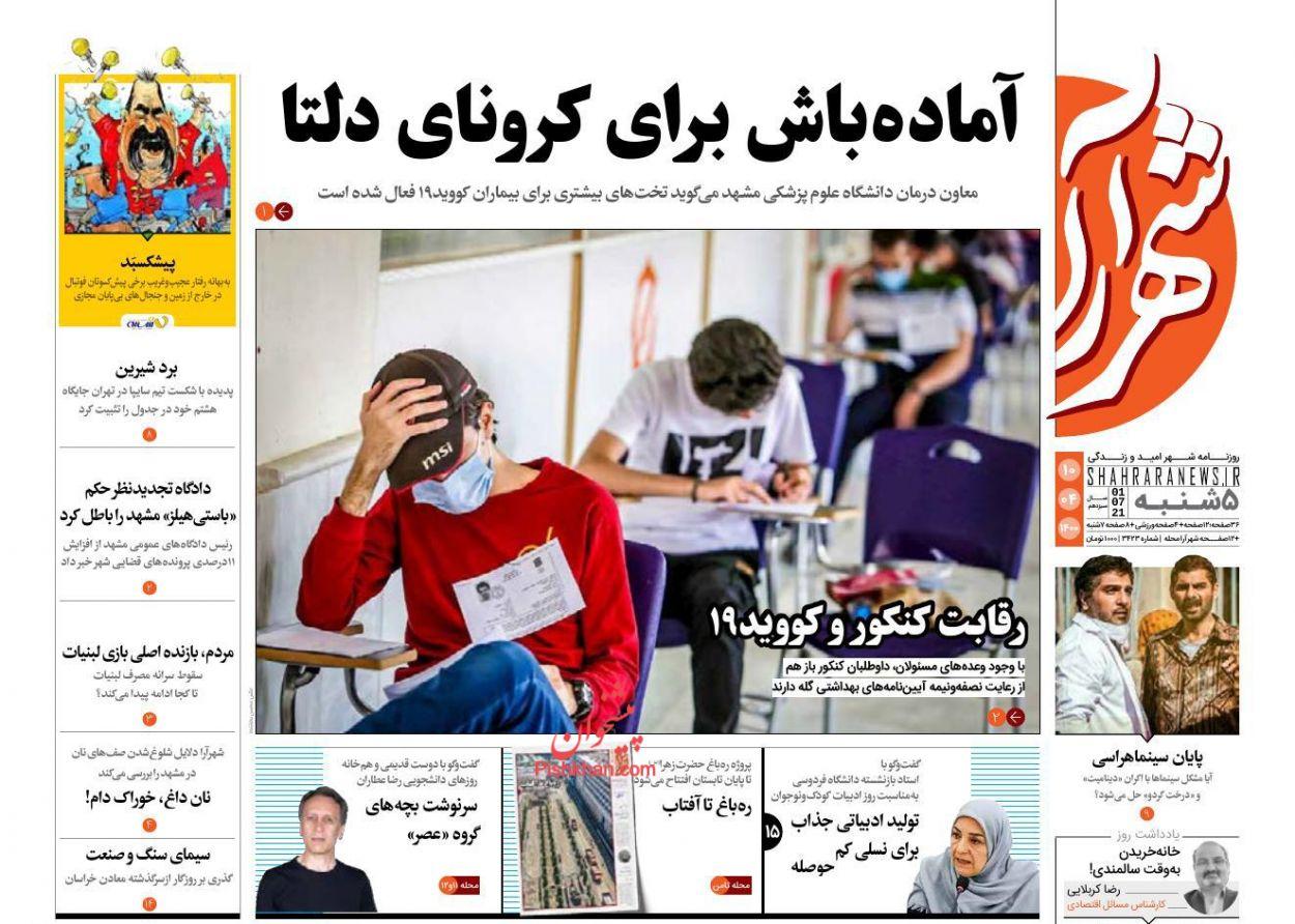 عناوین اخبار روزنامه شهرآرا در روز پنجشنبه ۱۰ تیر
