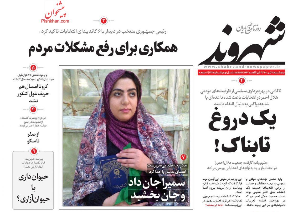 عناوین اخبار روزنامه شهروند در روز پنجشنبه ۱۰ تیر