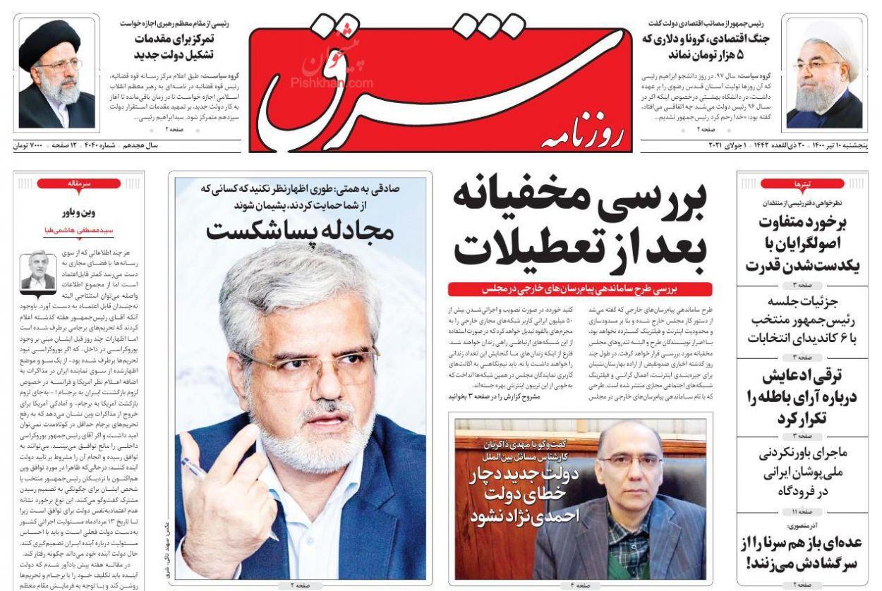 عناوین اخبار روزنامه شرق در روز پنجشنبه ۱۰ تیر
