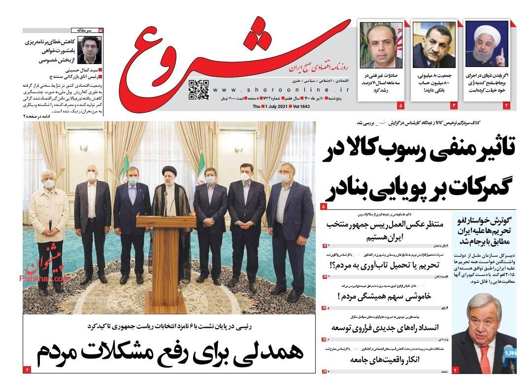 عناوین اخبار روزنامه شروع در روز پنجشنبه ۱۰ تیر