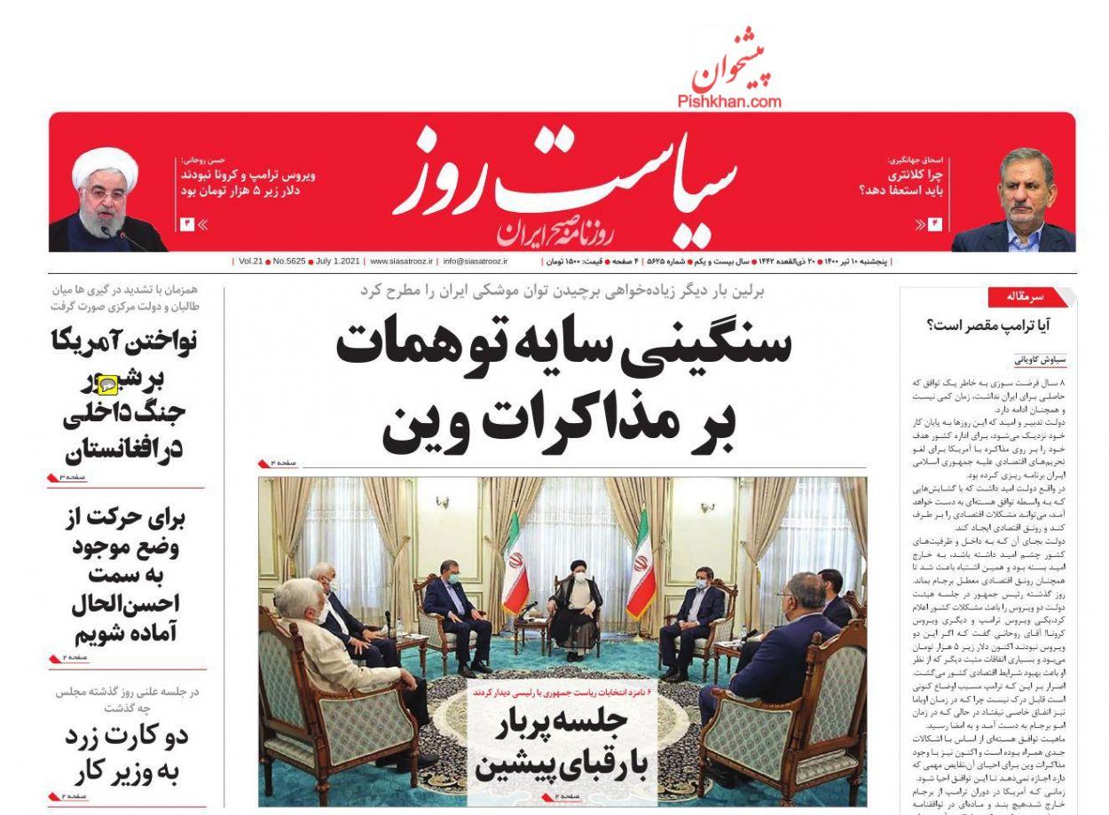 عناوین اخبار روزنامه سیاست روز در روز پنجشنبه ۱۰ تیر