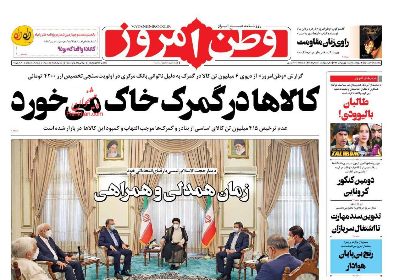 عناوین اخبار روزنامه وطن امروز در روز پنجشنبه ۱۰ تیر