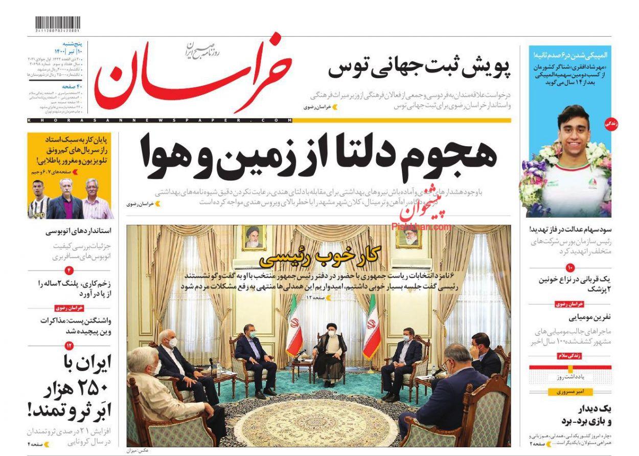 عناوین اخبار روزنامه خراسان در روز پنجشنبه ۱۰ تیر