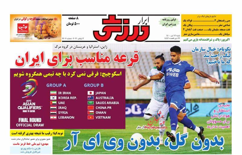 عناوین اخبار روزنامه ابرار ورزشى در روز شنبه ۱۲ تیر