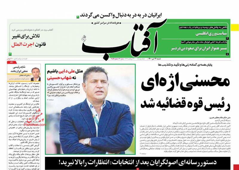 عناوین اخبار روزنامه آفتاب یزد در روز شنبه ۱۲ تیر