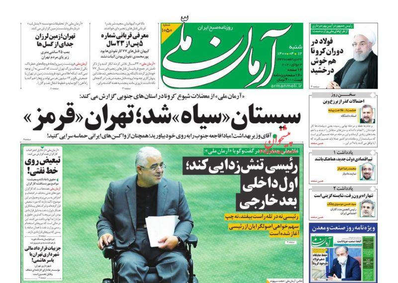 عناوین اخبار روزنامه آرمان ملی در روز شنبه ۱۲ تیر