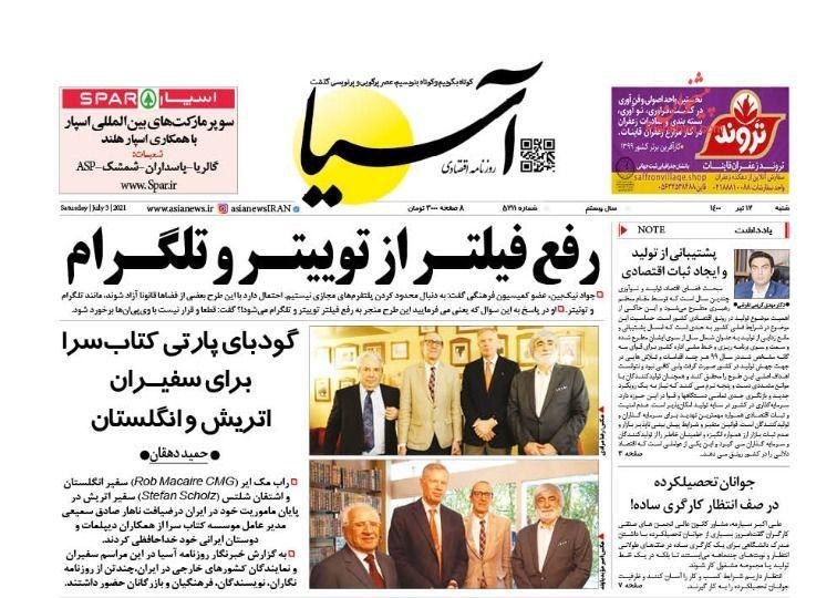 عناوین اخبار روزنامه آسیا در روز شنبه ۱۲ تیر