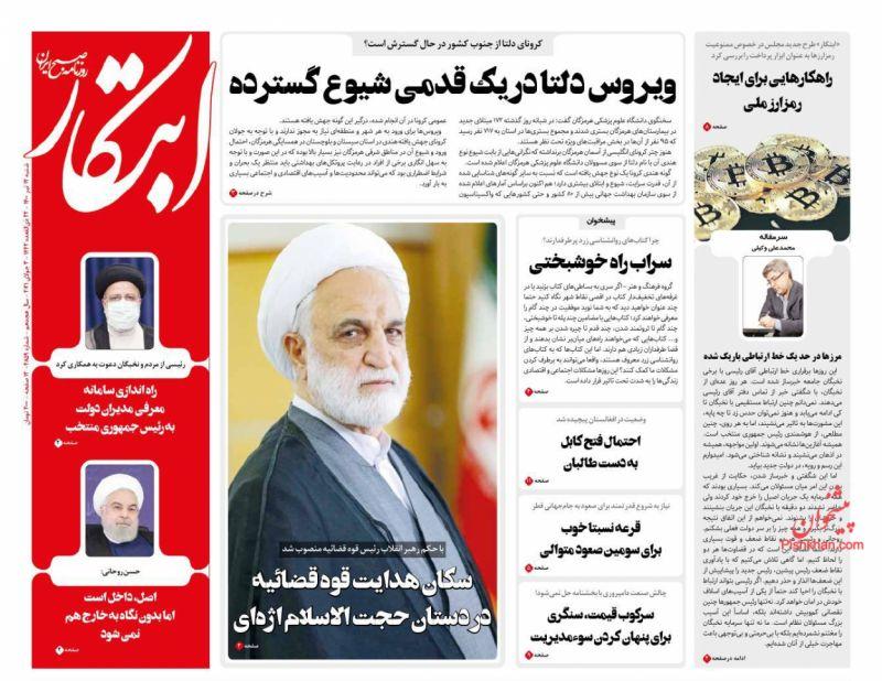 عناوین اخبار روزنامه ابتکار در روز شنبه ۱۲ تیر